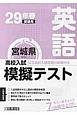 宮城県 高校入試模擬テスト 英語 平成29年