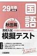 秋田県 高校入試模擬テスト 国語 平成29年