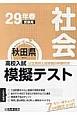 秋田県 高校入試模擬テスト 社会 平成29年