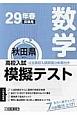 秋田県 高校入試模擬テスト 数学 平成29年