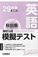 秋田県 高校入試模擬テスト 英語 平成29年