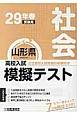 山形県 高校入試模擬テスト 社会 平成29年