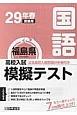 福島県 高校入試模擬テスト 国語 平成29年