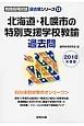 北海道・札幌市の特別支援学校教諭 過去問 教員採用試験「過去問」シリーズ 2018