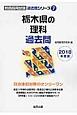栃木県の理科 過去問 教員採用試験「過去問」シリーズ 2018