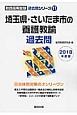 埼玉県・さいたま市の養護教諭 過去問 教員採用試験「過去問」シリーズ 2018