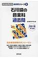 石川県の音楽科 過去問 教員採用試験「過去問」シリーズ 2018