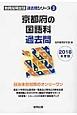 京都府の国語科 過去問 教員採用試験「過去問」シリーズ 2018