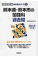 熊本県・熊本市の国語科 過去問 教員採用試験「過去問」シリーズ 2018