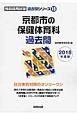 京都市の保健体育科 過去問 教員採用試験「過去問」シリーズ 2018