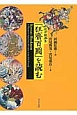 近世戯画集 「狂齋百圖」を読む