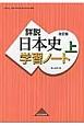 詳説・日本史学習ノート(上)