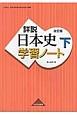 詳説・日本史学習ノート(下)