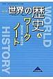 世界の歴史ワークノート