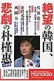 絶望の韓国、悲劇の朴槿惠大統領 月刊Hanadaセレクション