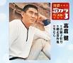 特選・歌カラベスト3 唐獅子牡丹/網走番外地/男なら