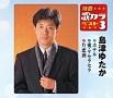 特選・歌カラベスト3 ホテル/愛・ケセラセラ/片恋酒
