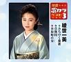 特選・歌カラベスト3 みちのく挽歌/音無川/木屋町の女