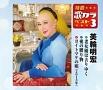 特選・歌カラベスト3 老女優は去りゆく/愛の贈り物/ヨイトマケの唄(2013年)