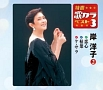 特選・歌カラベスト3 恋心/枯葉/ケ・サラ