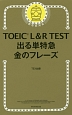 TOEIC L&R TEST 出る単特急 金のフレーズ 新形式対応