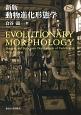動物進化形態学<新版>