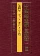 中國繪畫總合圖録 三編 アジア・オセアニア篇 (4)
