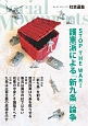 社会運動 2017.1 護憲派による「新九条」論争 (425)