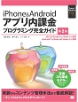 iPhone&Androidアプリ内課金プログラミング完全ガイド<第2版> Smart Mobile Developer