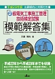 2級 電気工事施工管理技術検定試験 模範解答集 平成29年