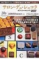 サロン・デュ・ショコラ オフィシャルムック 2017 年に一度のチョコレートの祭典の魅力を1冊に凝縮!