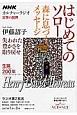 NHKカルチャーラジオ 文学の世界 はじめてのソロ 森に息づくメッセージ