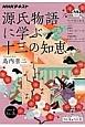 こころをよむ 源氏物語に学ぶ十三の知恵