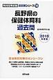 長野県の保健体育科 過去問 2018 教員採用試験「過去問」シリーズ