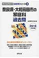 奈良県・大和高田市の家庭科 過去問 2018 教員採用試験「過去問」シリーズ