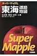 スーパーマップル 東海 道路地図 名古屋・愛知・岐阜・三重 静岡・長野・石川・福井・