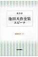 池田大作全集 スピーチ<普及版> 2006 (1)