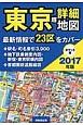 東京 超詳細地図<ポケット版> 2017