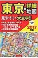 東京 超詳細地図<ハンディ版> 2017 見やすい大文字!!