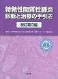 特発性間質性肺炎診断と治療の手引き<改訂第3版>