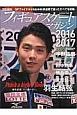 フィギュアスケート 2016-2017 グランプリスペシャル
