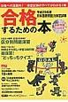日本語教育能力検定試験 合格するための本 CD付 平成29年
