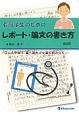 看護学生のためのレポート・論文の書き方<第6版> 正しく学ぼう「書く基本」「文章の組み立て」