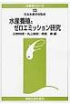 水産養殖とゼロエミッション研究 水産学シリーズ