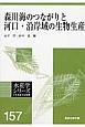 森川海のつながりと河口・沿岸域の生物生産 水産学シリーズ