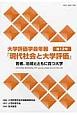 若者、地域とともに育つ大学 大学評価学会年報「現代社会と大学評価」12