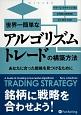 世界一簡単なアルゴリズムトレードの構築方法 あなたに合った戦略を見つけるために