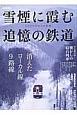 雪煙に霞む追憶の鉄道~2000年からの記録~ 男の隠れ家別冊