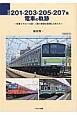 国鉄201・203・205・207系電車の軌跡
