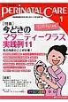 ペリネイタルケア 36-1 周産期医療の安全・安心をリードする専門誌